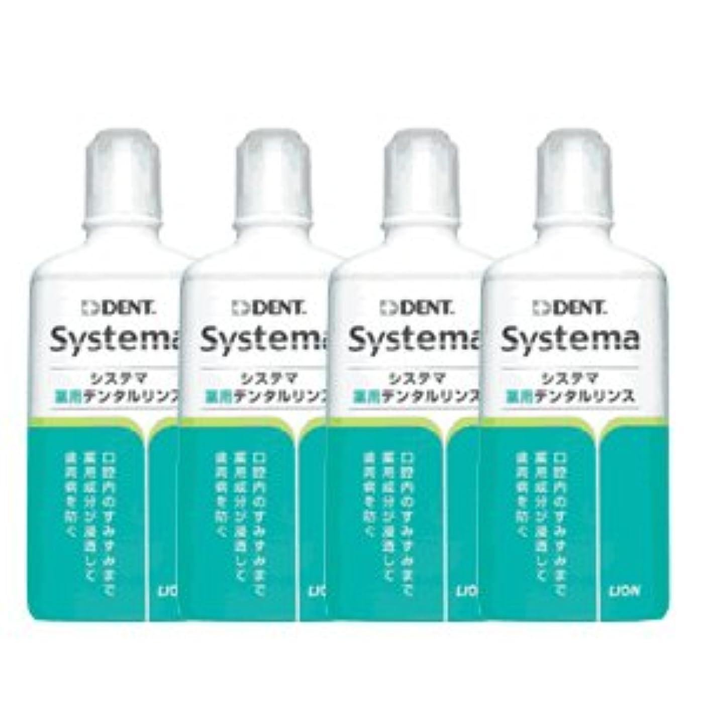 ランプで出来ているおライオン システマ 薬用 デンタルリンス 450ml レギュラータイプ 4本セット 医薬部外品