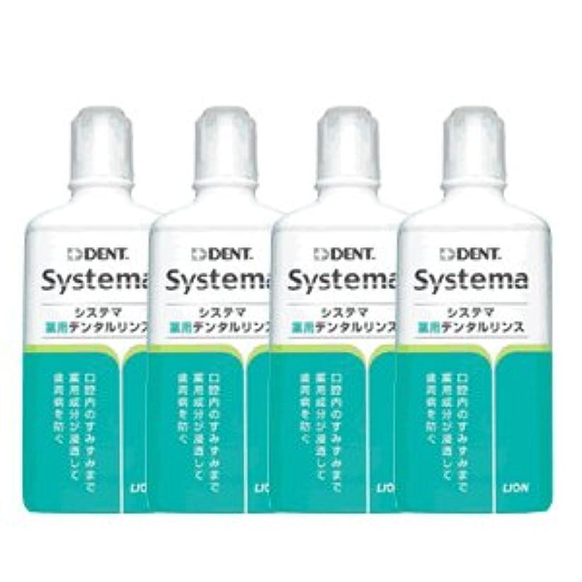 明確な有害ケーブルライオン システマ 薬用 デンタルリンス 450ml レギュラータイプ 4本セット 医薬部外品