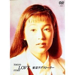 """東京ラブストーリー DVD BOX"""""""