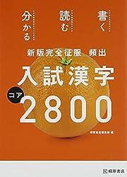 頻出入試漢字コア2800―新版完全征服