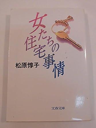 女たちの住宅事情 (文春文庫)