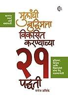 Mulanchi Budhimatta Viksit Karayachya 21 Padhati ( Marathi )