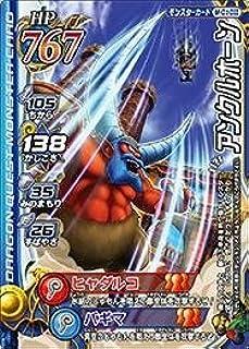 ドラゴンクエスト モンスターバトルロードII LEGEND 第四弾 アンクルホーン 【ラミ】 M-010II(モンスターバトルロードビクトリー対応)