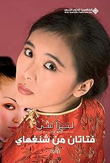 فتاتان من شنغهاي
