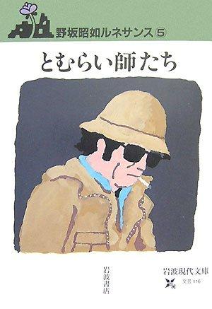とむらい師たち―野坂昭如ルネサンス〈5〉 (岩波現代文庫)
