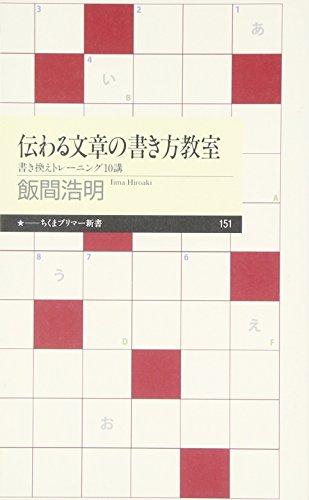 伝わる文章の書き方教室 書き換えトレーニング10講 (ちくまプリマー新書)の詳細を見る