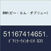 BMW(ビー・エム・ダブリュー) ドアミラーウインカーLH G30 51167414651.