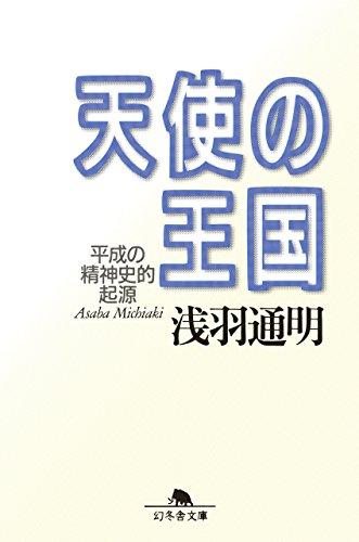 天使の王国 平成の精神史的起源 (幻冬舎文庫)
