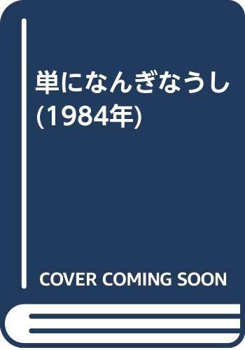 単になんぎなうし (1984年)