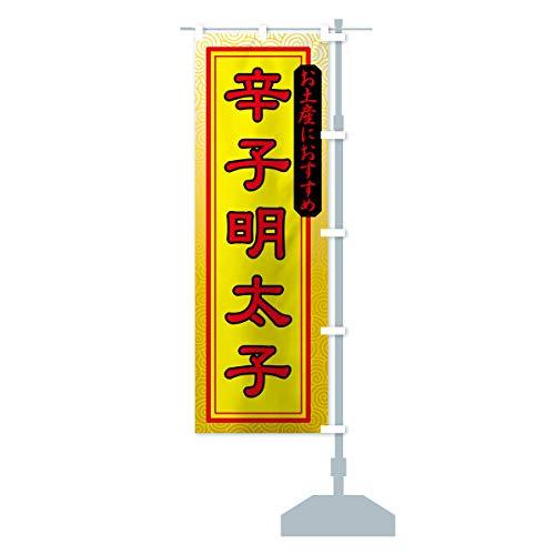 辛子明太子 のぼり旗 サイズ選べます(ハーフ30x90cm 右チチ)