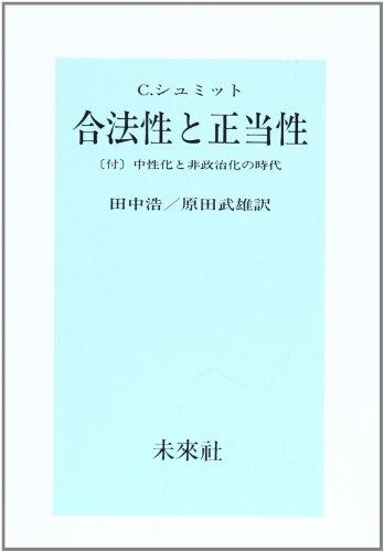 合法性と正当性: 中性化と非政治化の時代の詳細を見る