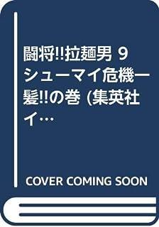 闘将!!拉麺男 9 シューマイ危機一髪!!の巻 (集英社インターナショナルリミックス)