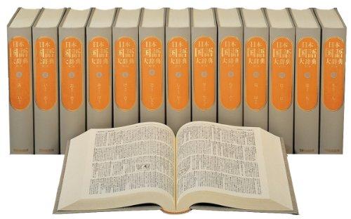 日本国語大辞典 第二版 全13巻+別巻1冊
