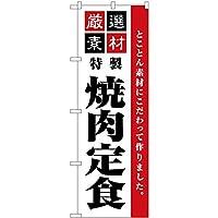 のぼり 厳選素材焼肉定食 シンプル No.SNB-5505 [並行輸入品]