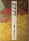 日本の古典―完訳〈27〉堤中納言物語・無名草子