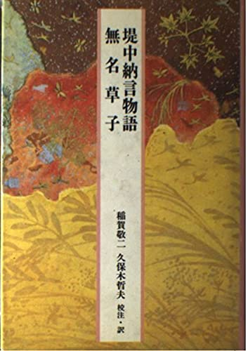 日本の古典―完訳〈27〉堤中納言物語・無名草子の詳細を見る