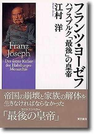 フランツ・ヨーゼフ―ハプスブルク「最後」の皇帝