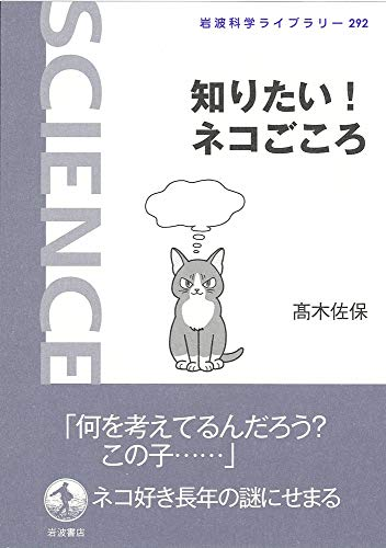 知りたい! ネコごころ (岩波科学ライブラリー)