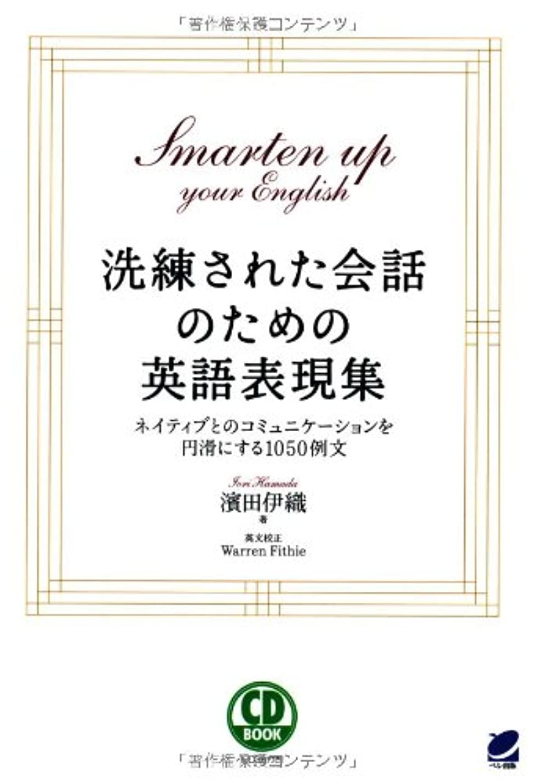子音クリエイティブ昼寝洗練された会話のための英語表現集(CD BOOK)