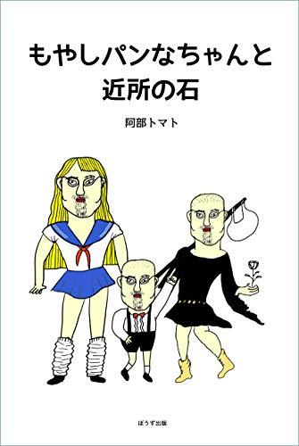 もやしパンなちゃんと近所の石 (ぼうず出版)