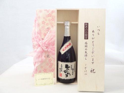 敬老の日 焼酎セット いつもありがとうございます感謝の気持ち木箱セット(恒松酒造 長期貯蔵限定米焼酎 ひのひかり720ml(熊本県)) メッセー