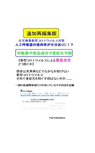 重症化のサイン人工呼吸器の使用率が低下した!? 新型コロナ市販薬の効果 喘息・潰瘍・血液性の疾病・肝臓・腎臓に持病の ある方や出産の近い妊婦の方などは使用できません : 後遺症の相談は東京のヒラハタクリニックの平畑 光一先生が有名です。 新型コロナウイルスに感染したらみる本