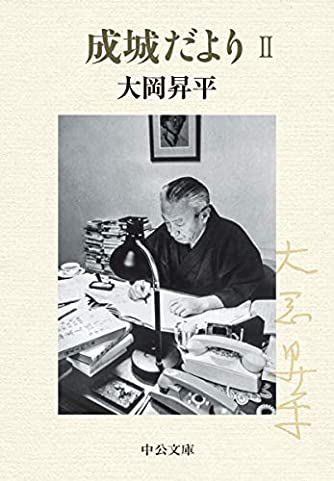 成城だよりⅡ (中公文庫)