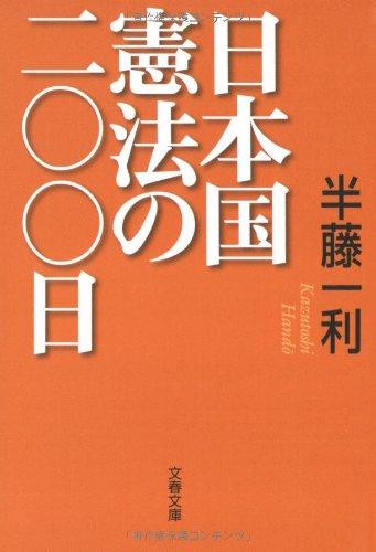 日本国憲法の二〇〇日 (文春文庫)の詳細を見る