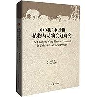 中国歴史時期植物与動物変遷研究*