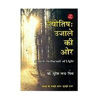 Jyotish Ujale Ki Aur (Hindi) (Paperback)
