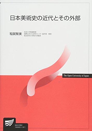 日本美術史の近代とその外部 (放送大学教材)