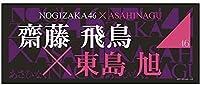 乃木坂46 斎藤飛鳥 × 東島旭 推しメンマフラータオル 舞台あさひなぐ