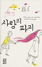 Le Sabotage Amoureux (Korean Edition)