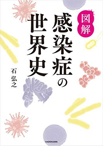 図解 感染症の世界史 (角川学芸出版単行本)
