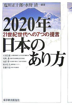 2020年日本のあり方―21世紀世代への7つの提言の詳細を見る