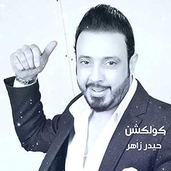 Haidar Zaher Collection