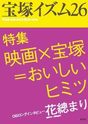 宝塚イズム26: 特集 映画×宝塚=おいしいヒミツの詳細を見る