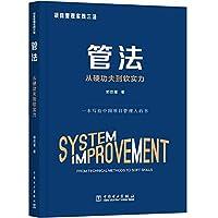 项目管理实践三法:管法:从硬功夫到软实力