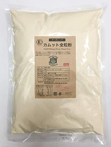 無添加 無農薬 カムット古代小麦粉( 全粒粉 )1kg(有機JAS認証小麦粉)★レターパック赤 ★アメリカ産