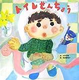 トイレせんちょう (わくわくメルヘンシリーズ)
