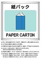 1枚から・紙パック_横26.4cm×高さ26.6cm_防水野外用_分別ごみサインボード