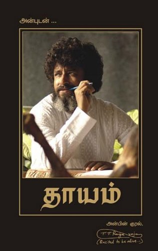 (Thaayam) (UNPOSTED LETTER) (Tamil Edition)