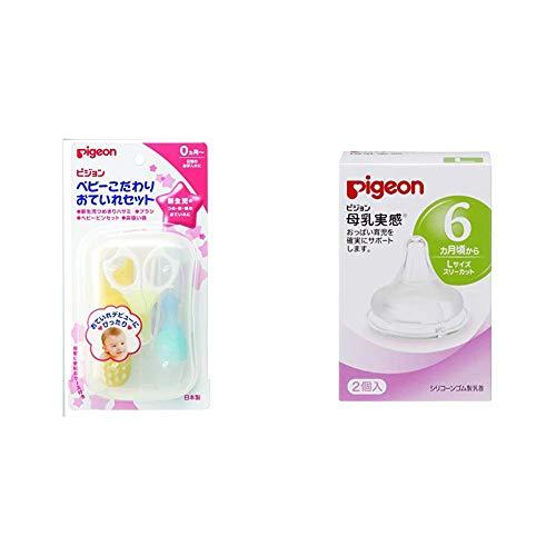 【セット買い】ピジョン ベビーこだわりおていれセット 15108 & 【Lサイズ 2個入】 ピジョン 母乳実感 乳首(シリコーンゴム製) 6ヶ月から スリーカット