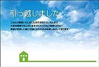 引っ越しはがき【私製はがき】新型コロナ挨拶文 ポストカード 挨拶状(postc_move_08co) (8)