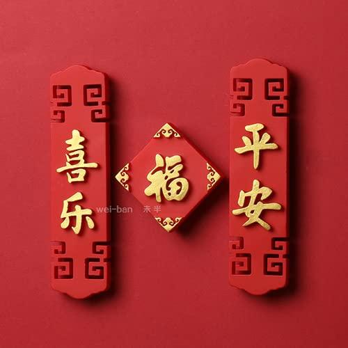 Imán para refrigerador estilo chino patrón trasero paz alegría refridgerator imanes creativos personalidad imán decoración nevera imán (color: amarillo)