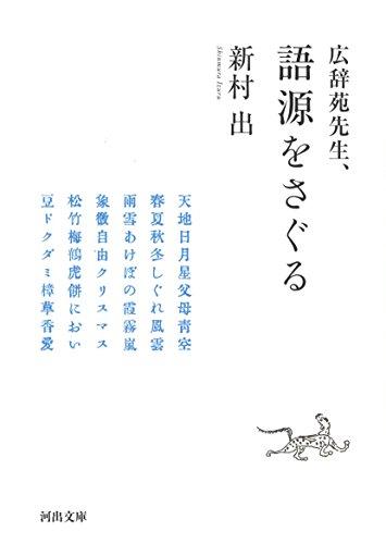 広辞苑先生、語源をさぐる (河出文庫)の詳細を見る