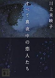 小説「すべて真夜中の恋人たち」を読みました(感想/レビュー)