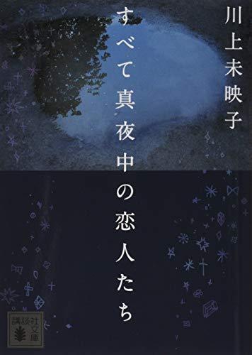 すべて真夜中の恋人たち (講談社文庫)