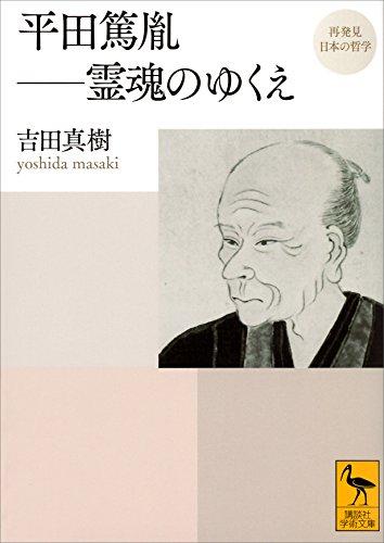 再発見 日本の哲学 平田篤胤 霊魂のゆくえ (講談社学術文庫)