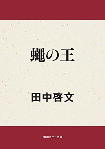 蠅の王 (角川ホラー文庫)